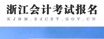 zhejiangkuaijikaoshibaomingpingtai
