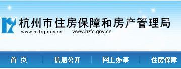 hangzhoushifangchanxinxiwang