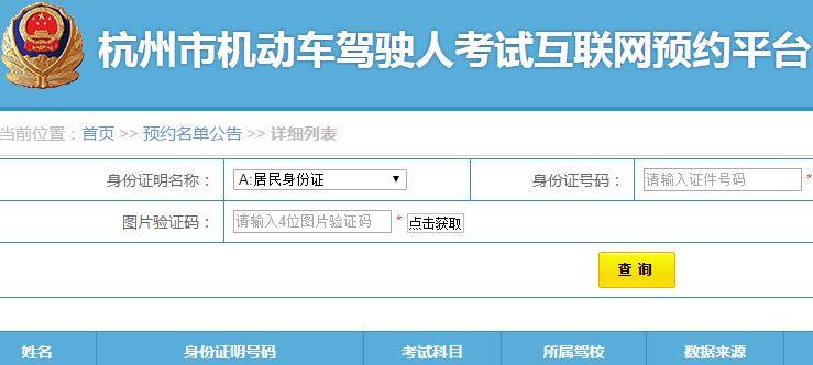 杭州驾驶证考试科目二预约结果查询步骤