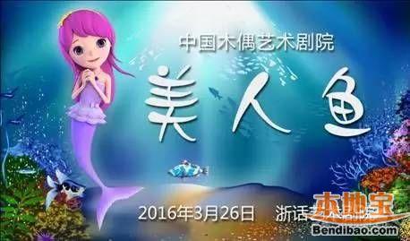 浙话艺术剧院木偶剧美人鱼演出信息