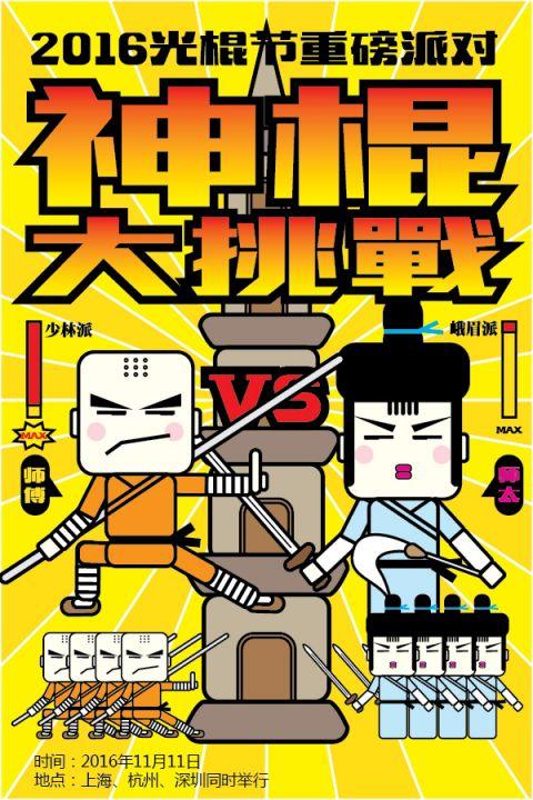 2016杭州光棍节大型活动神棍大挑战主题派对