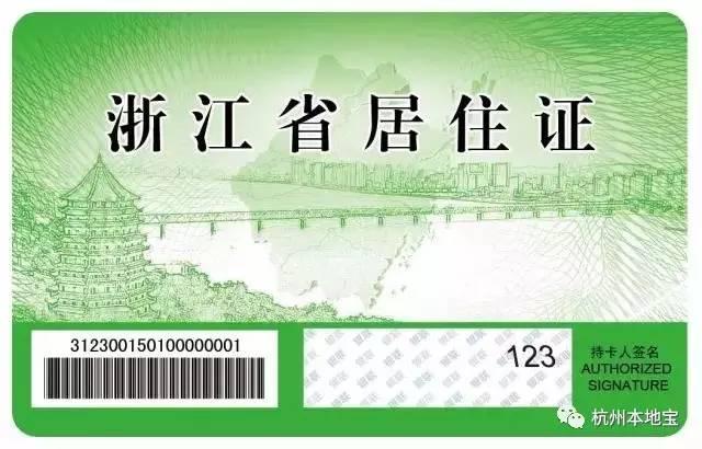 杭州新型居住证2017年1月1日起实施,请收好份办证全攻略