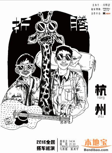 """马雨阳&陈鸿宇""""折腾""""全国巡演杭州站"""
