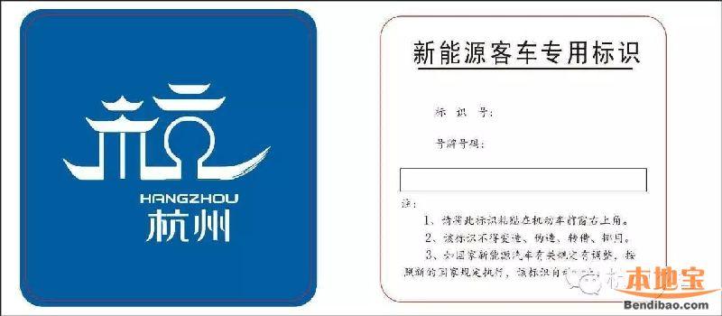 杭州新能源汽车专用标识申领指南 地点 材料高清图片