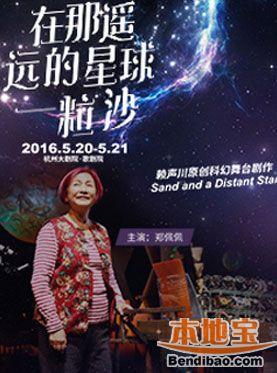 杭州大剧院赖声川话剧 在那遥远的星球一粒沙