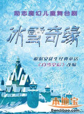 杭州励志魔幻儿童舞台剧冰雪奇缘演出信息