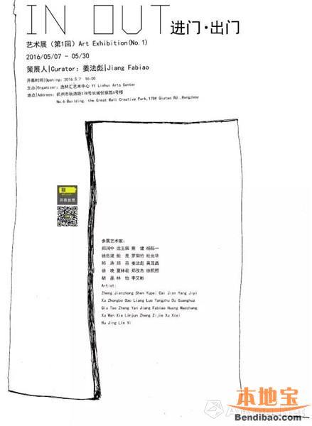 """杭州""""进门-出门""""艺术展展览信息"""