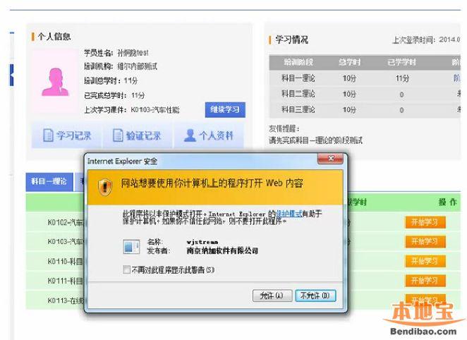 杭州交通安全教育平台报名及学习操作演示视频