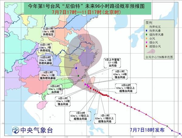 """台风橙色预警:""""尼伯特""""将于8日凌晨到上午登陆台湾"""
