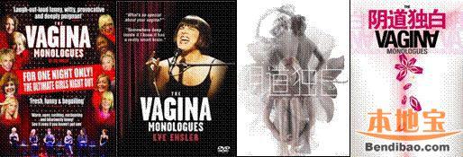 杭州红星剧院世界经典性话剧《阴道独白》