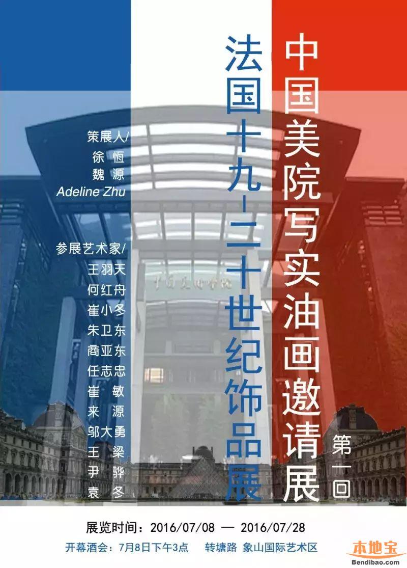 中国美院当代写实油画邀请展暨法国十九世纪末二十世纪初饰品展
