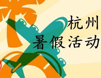 杭州暑假活动
