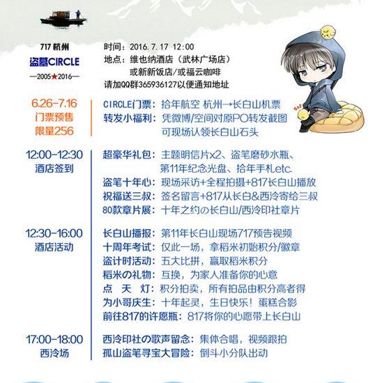 杭州盗墓circel攻略(门票+活动+交通)