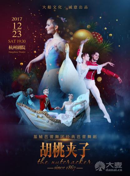 2017圣诞亲子嘉年华乌克兰基辅芭蕾舞团胡桃夹子