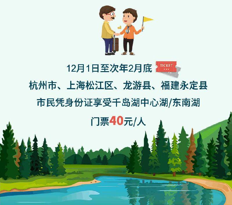 杭州市民凭身份证游千岛湖中心湖/东南湖门票40元