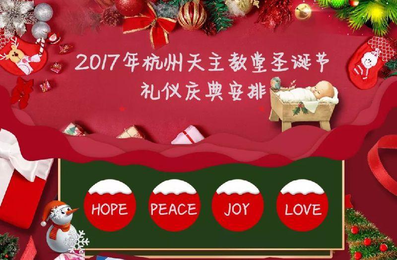 2017杭州天主教堂圣诞节庆典安排