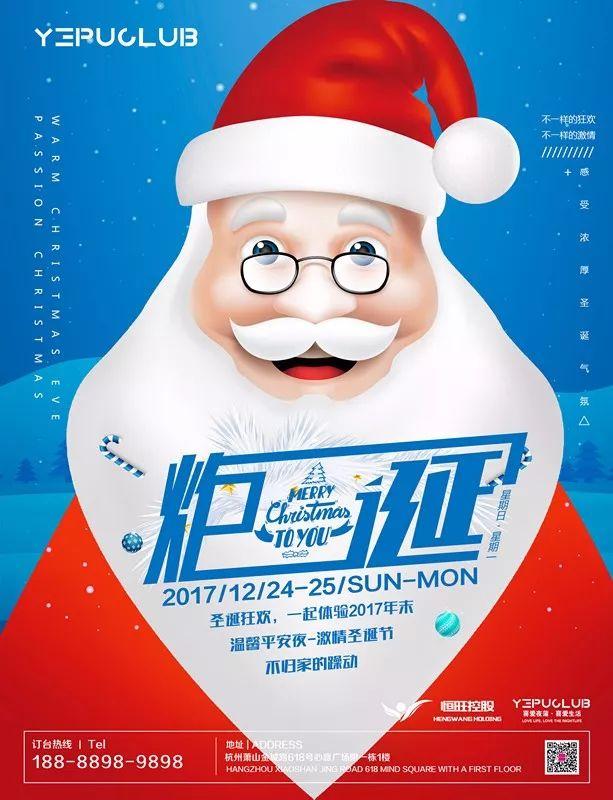 2017杭州夜蒲8號酒吧圣诞节狂欢派对