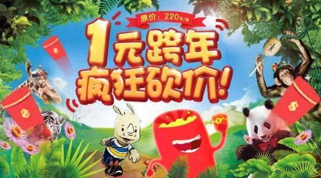 2018杭州野生动物世界元旦1元跨年疯狂砍价