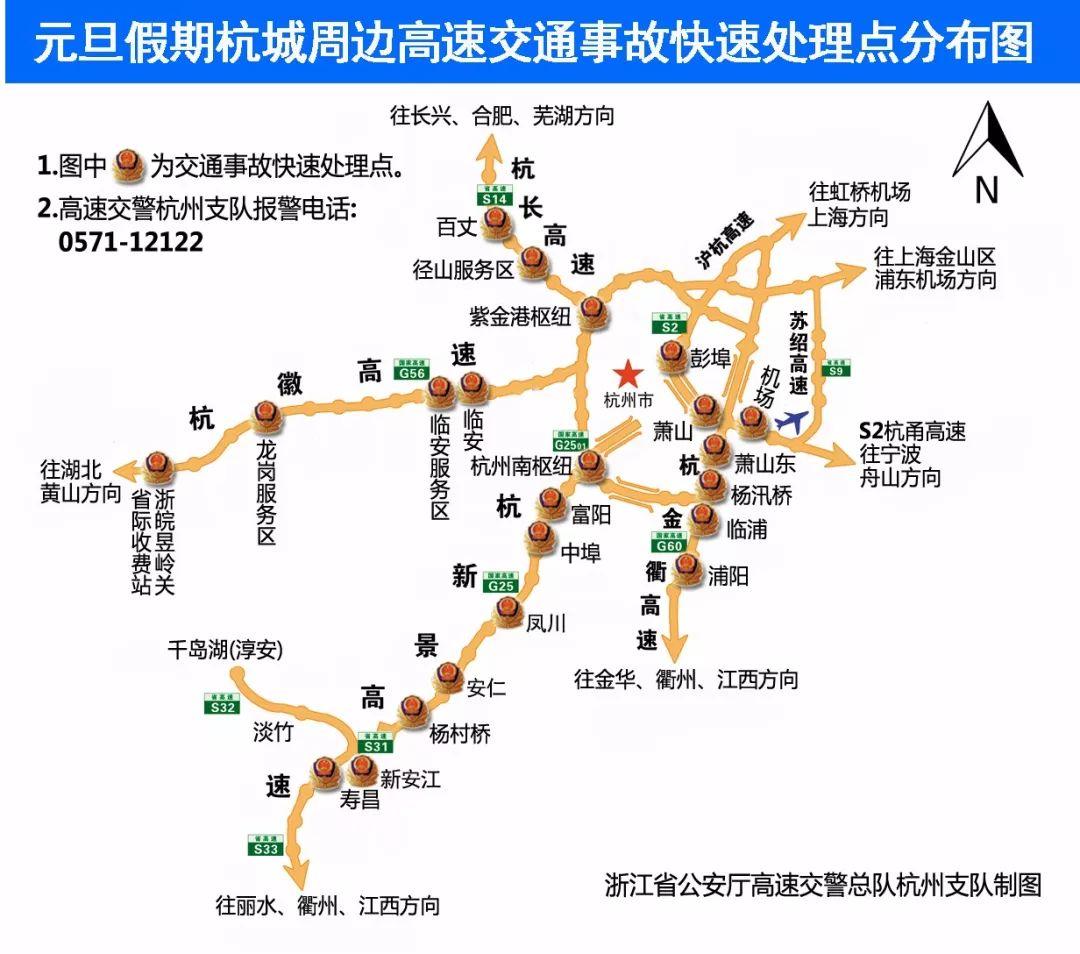 2018元旦高速不免费 杭州交警发布高速易拥堵绕行指南