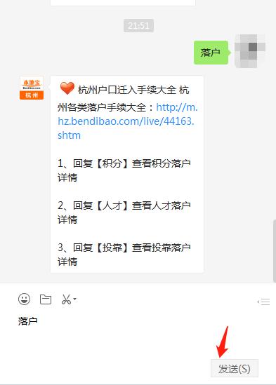 杭州落户新政居住证与户口