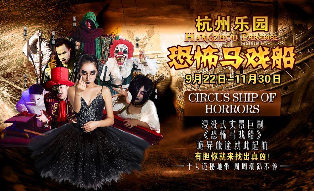 2018杭州乐园万圣节活动时间、地点、门票