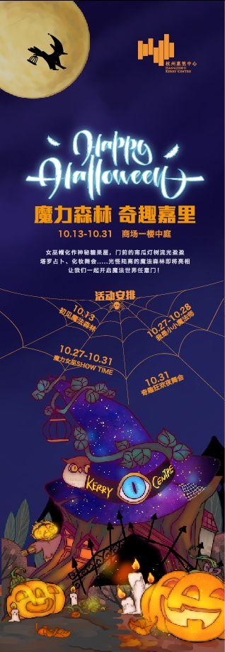 2018年杭州嘉里中心万圣节活动