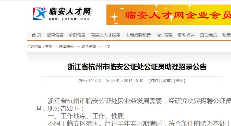 2018年杭州市临安公证员助理招录