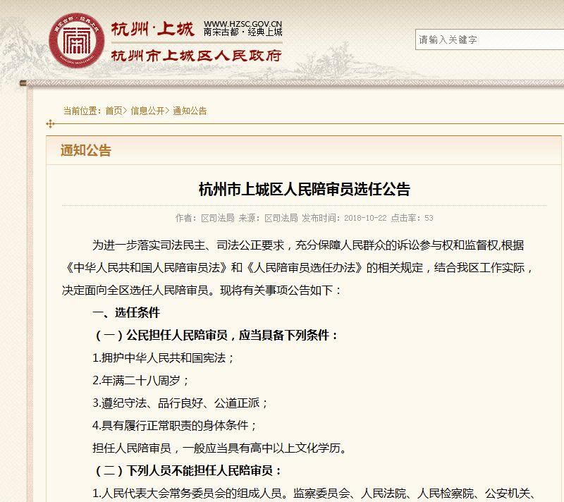2018年杭州市上城区人民陪审员选任