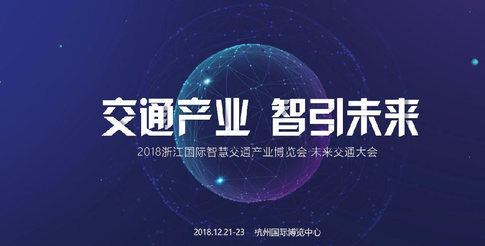 2018杭州智慧交通产业博览会
