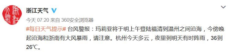 受第8号台风玛莉亚影响 10日-11日浙南地区有暴雨