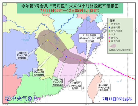 2018浙江台风实时路径最新消息(持续更新)