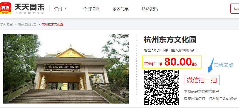 2018杭州东方文化园大型灯光秀表演时间 活动看点