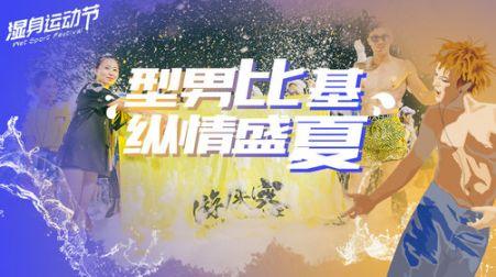 2018杭州第三届湿身跑WET RUN时间、地点、看点、报名
