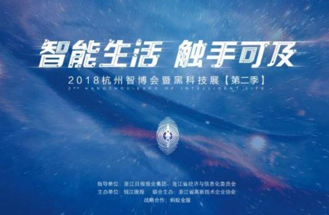 2018杭州智博会暨黑科技展