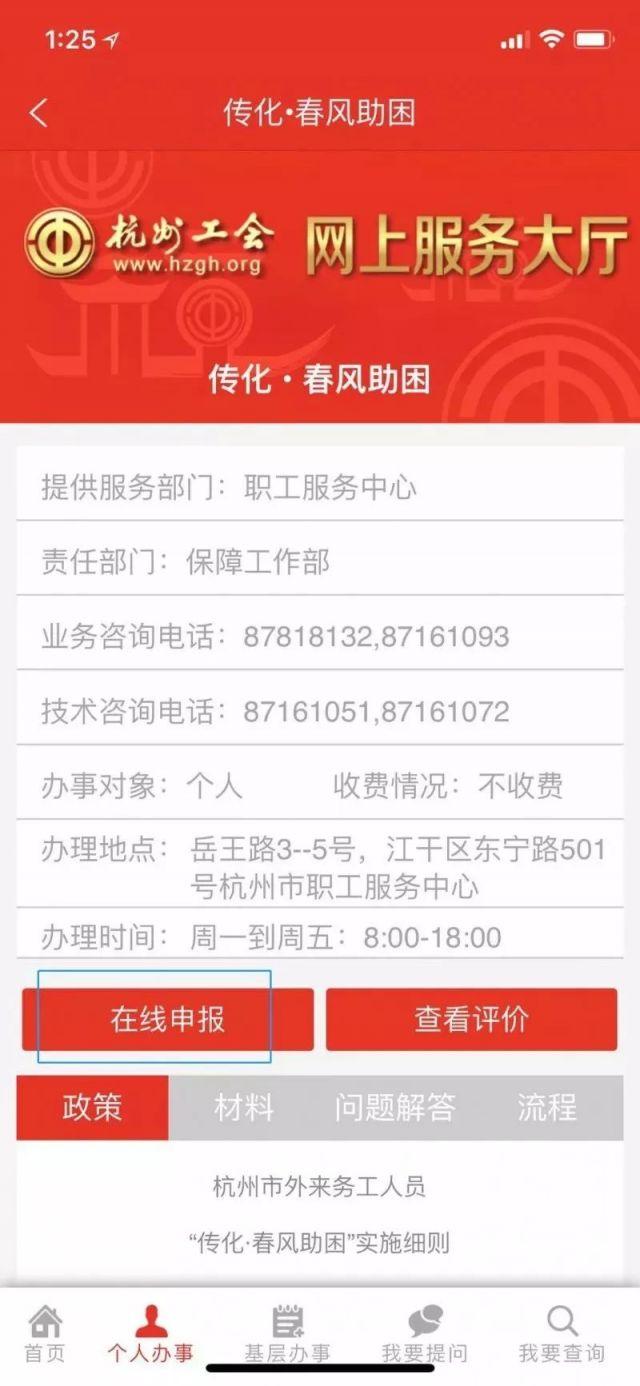 杭州外来务工人员特殊困难救助申请指南
