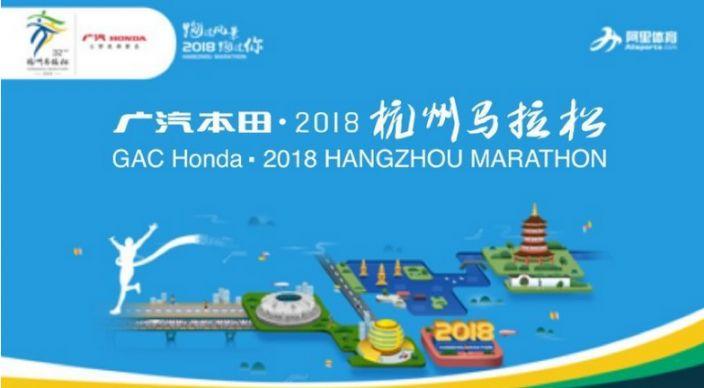 2018杭州马拉松