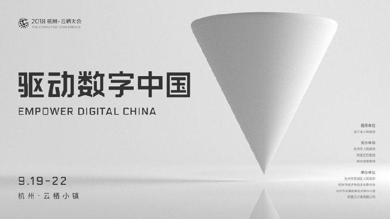 2018杭州云栖大会(时间+地点+日程)