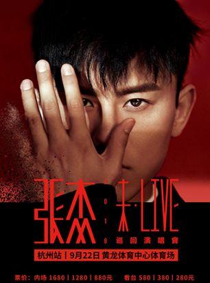 张杰2018巡回演唱会杭州站时间、地点、门票
