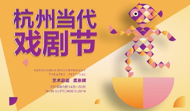 2018杭州当代戏剧节时间、门票、看点