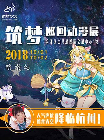 筑梦巡回动漫展杭州站时间、门票、看点
