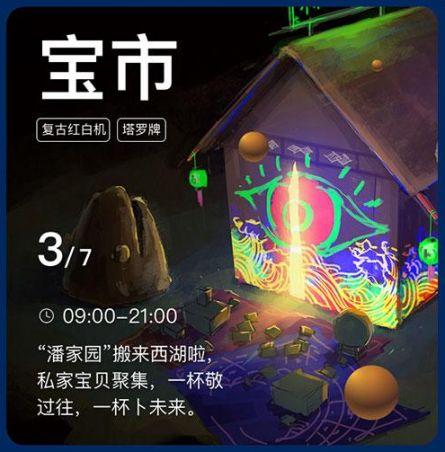 2018杭州淘宝造物节