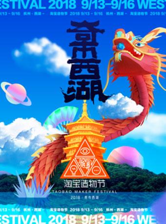2018淘宝造物节