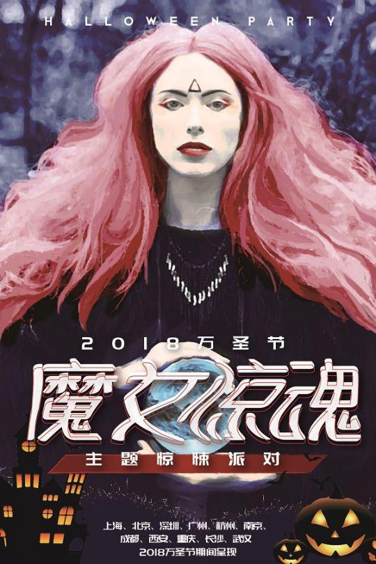 2018杭州万圣节魔女惊魂主题派对门票、看点