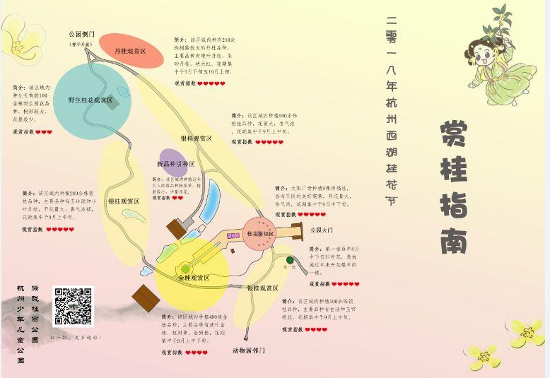 2018杭州西湖桂花节时间确定 9月15日开幕