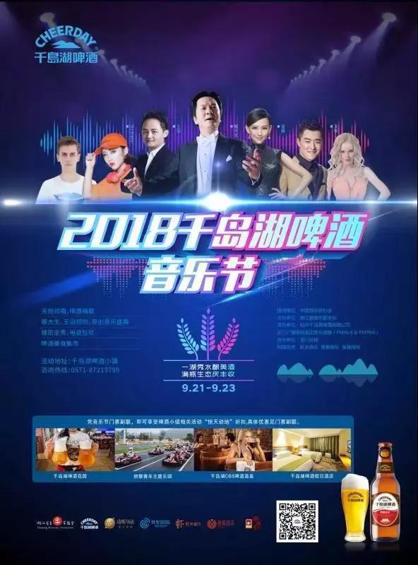 2018年千岛湖啤酒音乐节时间、地点、看点