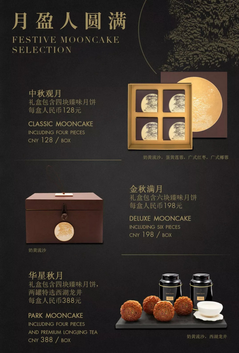2018年杭州柏悦酒店中秋月饼