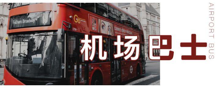2019杭州萧山机场大巴时刻表(临海专线)