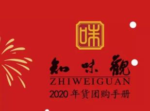 2020杭州知味觀年貨購買一覽(貨品價格+年貨清單)