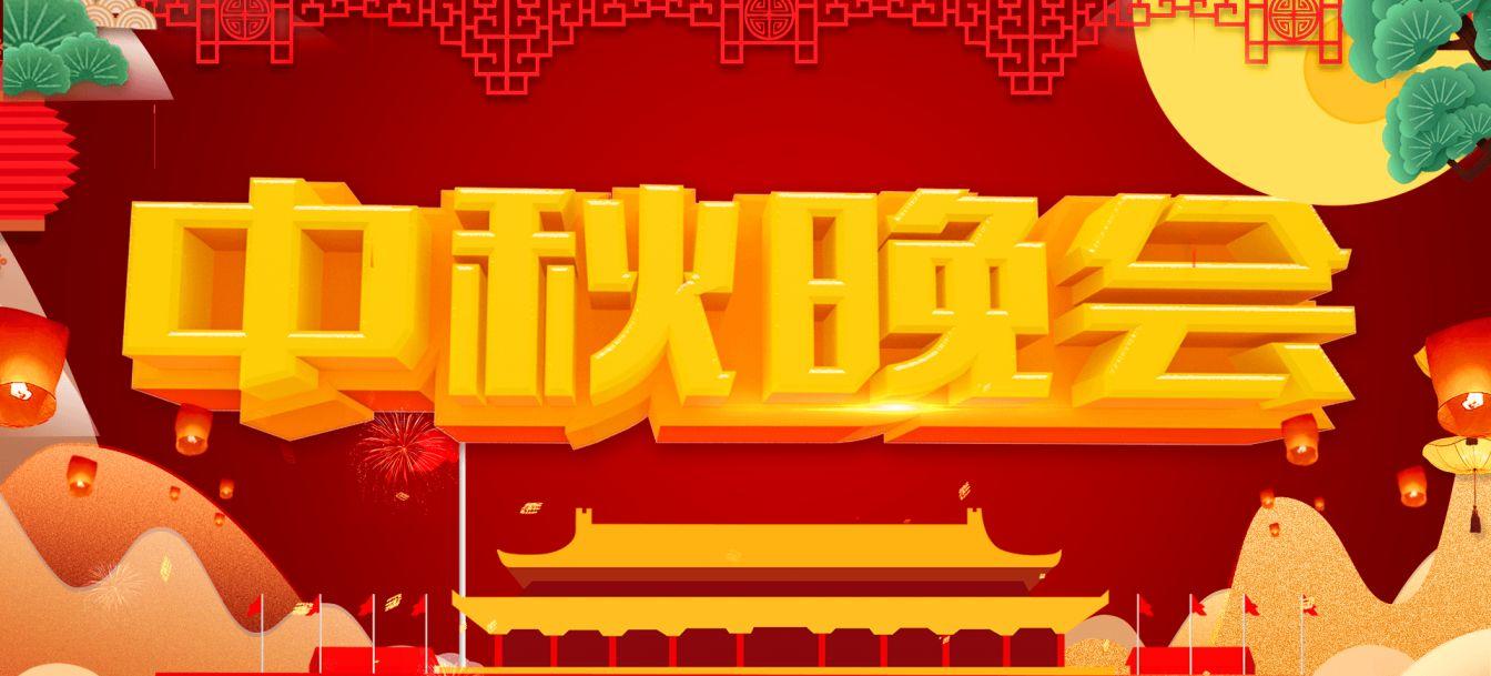 2019杭州中秋晚会汇总(时间地点+直播入口)