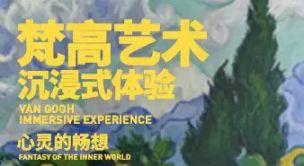 2020杭州心灵的畅想-梵高艺术沉浸式体验(时间地点+春节营业时间)